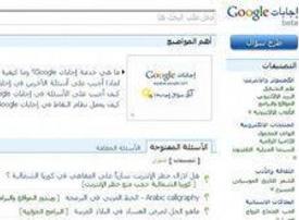 Google launches user-led Arabic Q&A tool