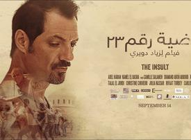 First Lebanese movie nominated for Oscar