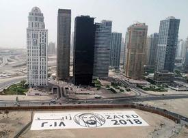 World record for largest jigsaw puzzle celebrates the Year of Zayed