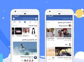 Facebook Watch considers movies, but says it will not compete with streaming services
