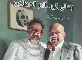 Habib Al Mulla to launch book introducing 'food culture' to Arab readers