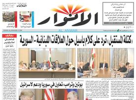 Lebanon newspaper Al Anwar suspends its print version
