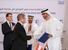 ADNOC signs MoUs with OMV, Borealis for downstream collaboration