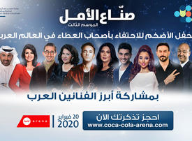 92,000 humanitarian causes apply for 2020 Arab Hope Makers event