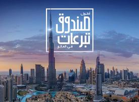 Dubai's Burj Khalifa transformed into world's tallest donation box