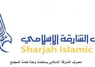 Sharjah Islamic raises $500m in sukuk sale