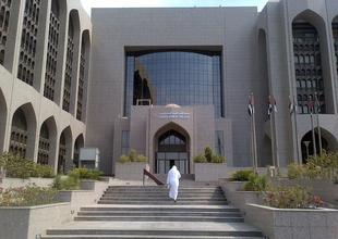 Bank savings in the UAE hit record $45.1bn