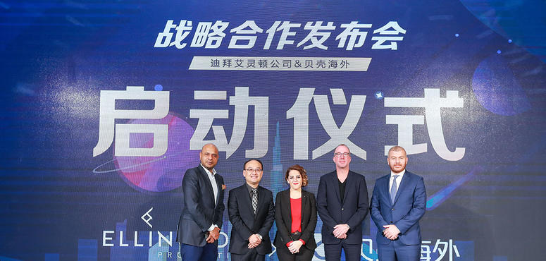 Ellington partners with China's Beike to promote Dubai to overseas investors