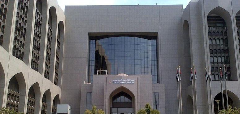 UAE Central Bank reforms reporting of non-performing loans