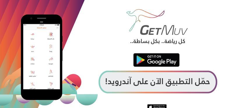 Saudi Aramco venture capital arm invests in fitness app