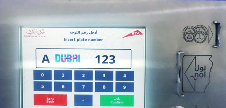 Dubai's transport authority set to launch eParking system