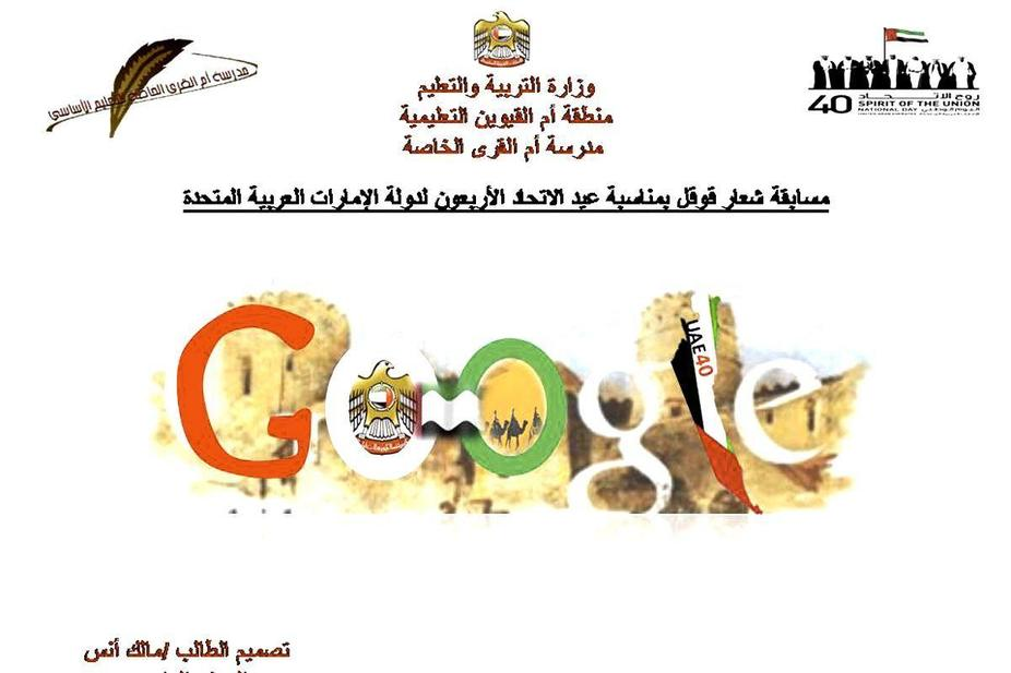 Finalists Of Google S Uae National Day Doodle Contest