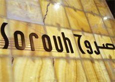 Credit crunch will not delay projects - Sorouh