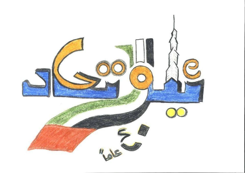 Finalists of Google's UAE National Day doodle contest