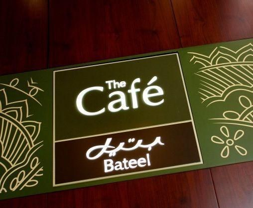 Saudi's Cafe Bateel to open new UAE outlet