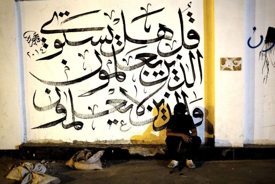 Unrest in Bahrain