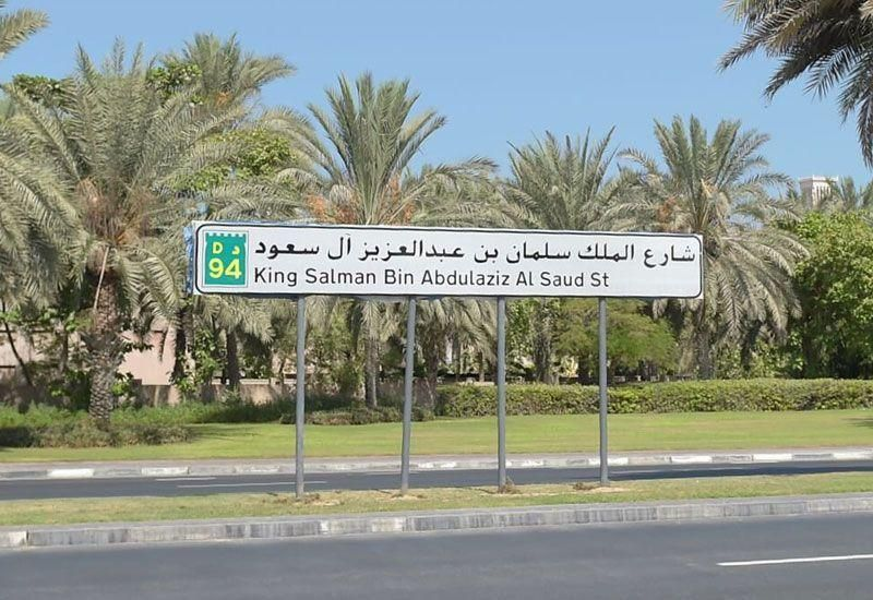 Sheikh Mohammed renames street after Saudi king