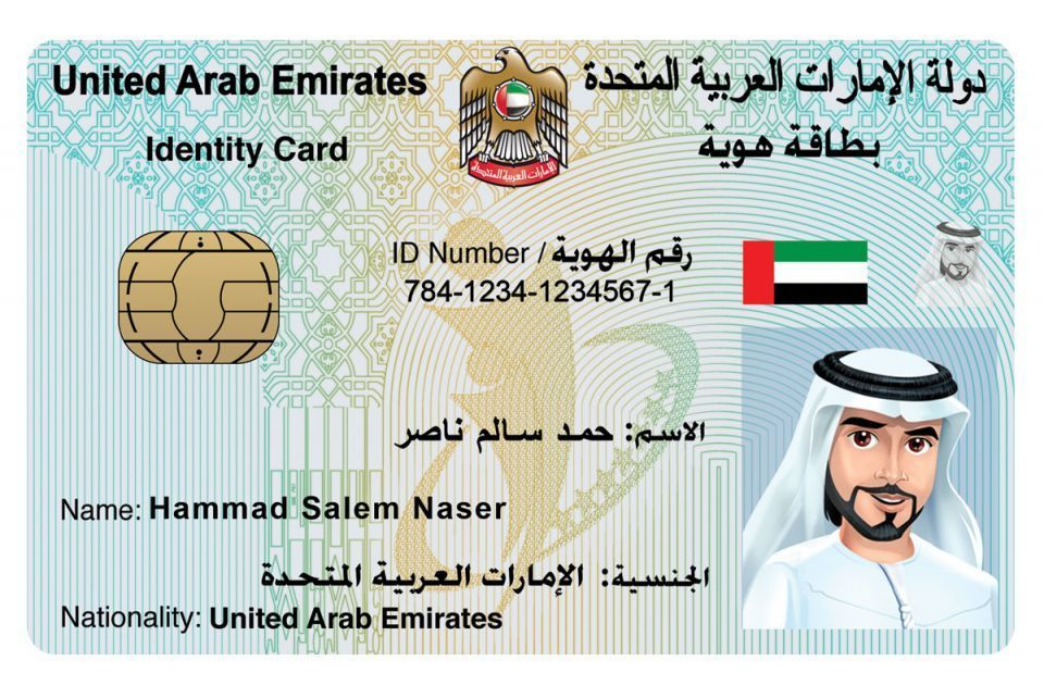 UAE authority says citizen card fees remain the same