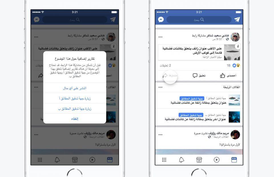 Facebook launches Arabic fact-checking initative