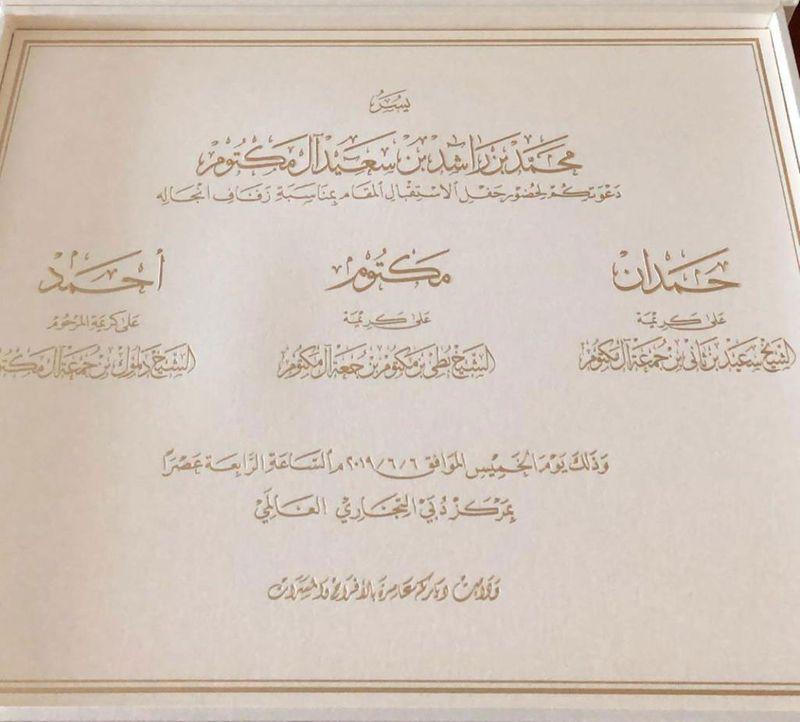 Revealed: date set for wedding ceremony of Sheikh Hamdan, brothers
